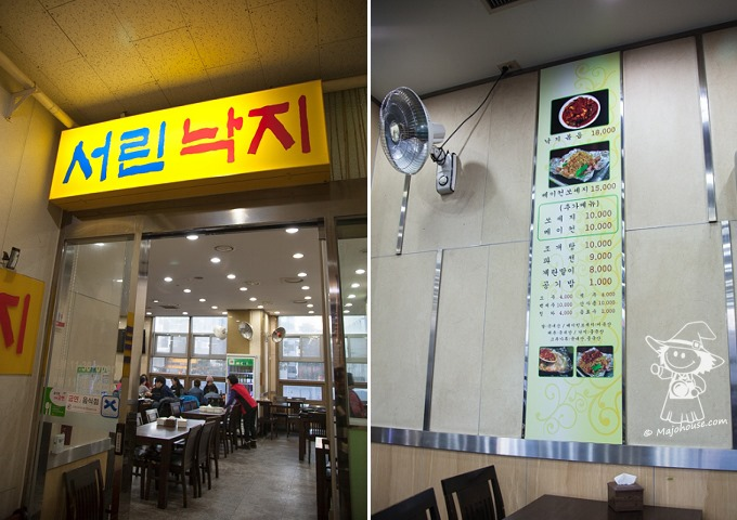 SeoulFood_SpicyOctopus_10