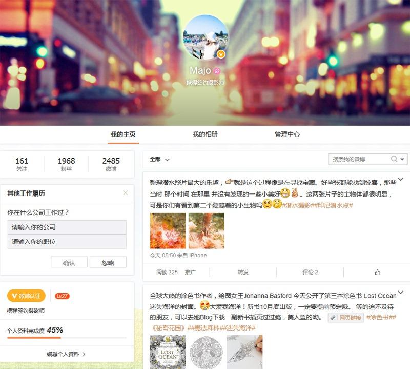 Weibo_addV