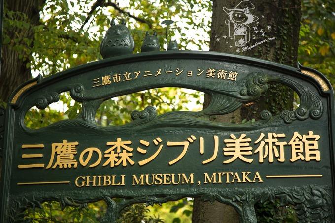 GhibliMuseum_42